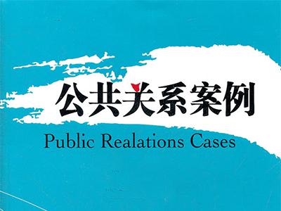 公共关系案例/2019年上 复习课